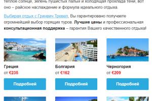 Email-рассылка туристических путёвок