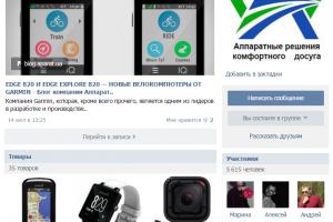 Раскрутка группы @aparatua Вконтакте