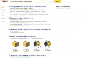 Яндекс.Директ для интернет-магазина officetools.kiev.ua