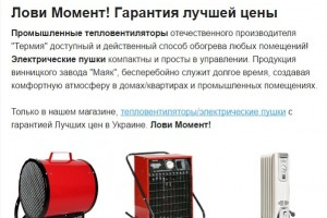 Email-рассылка продукции ПАО Маяк, Термия