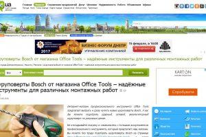 Продвижение сайта officetools.kiev.ua статьями