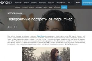 Написание имиджевых статей для Мари Миер