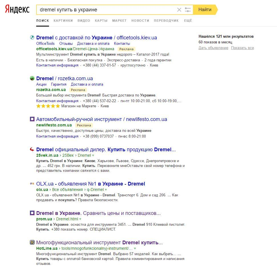 Яндекс директ реклама в соц сетях