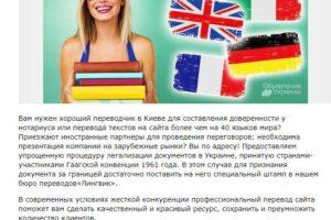Реклама услуг переводчика на Досках объявлений