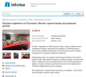Эффективная интернет-реклама объектов недвижимости Киеве, Украина