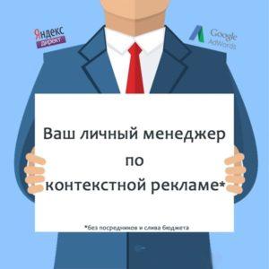 Услуги по настройке контекстной рекламы заказать ведение ppc рекламы Киеве